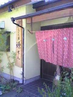 吉田うどんのお店
